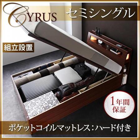 モダン ライト コンセント付き ガス圧 跳ね上げ収納ベッド Cyrus サイロス ポケットコイルマットレス:ハード付き セミシングル