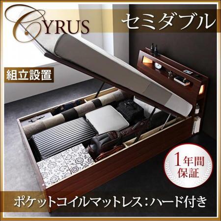 モダン ライト コンセント付き ガス圧 跳ね上げ収納ベッド Cyrus サイロス ポケットコイルマットレス:ハード付き セミダブル