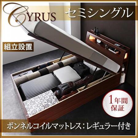 モダン ライト コンセント付き ガス圧 跳ね上げ収納ベッド Cyrus サイロス ボンネルコイルマットレス:レギュラー付き セミシングル