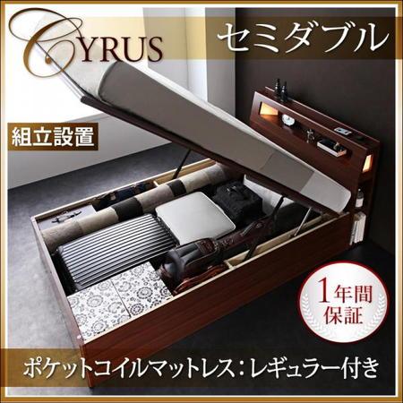 モダン ライト コンセント付き ガス圧 跳ね上げ収納ベッド Cyrus サイロス ポケットコイルマットレス:レギュラー付き セミダブル
