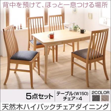 cabrito カプレット 5点セット(テーブル+チェア4脚) W150