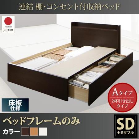 連結 棚・コンセント付収納ベッド Ernesti エルネスティ ベッドフレームのみ 床板 Aタイプ セミダブル