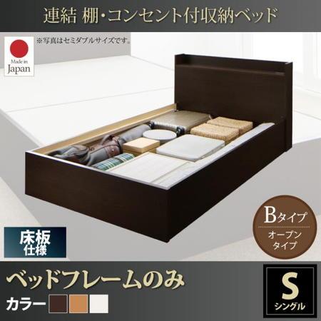 連結 棚・コンセント付収納ベッド Ernesti エルネスティ ベッドフレームのみ 床板 Bタイプ シングル