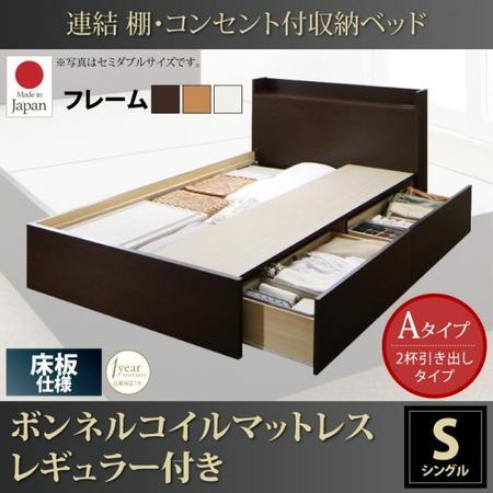 連結 棚・コンセント付収納ベッド Ernesti エルネスティ ボンネルコイルマットレスレギュラー付き 床板 Aタイプ シングル