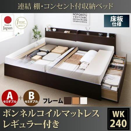 連結 棚・コンセント付収納ベッド Ernesti エルネスティ ボンネルコイルマットレスレギュラー付き 床板 A+Bタイプ ワイドK240(SD×2)