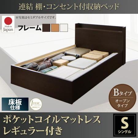 連結 棚・コンセント付収納ベッド Ernesti エルネスティ ポケットコイルマットレスレギュラー付き 床板 Bタイプ シングル