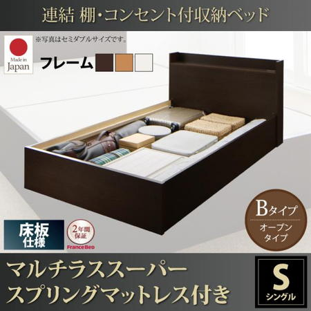 連結 棚・コンセント付収納ベッド Ernesti エルネスティ マルチラススーパースプリングマットレス付き 床板 Bタイプ シングル