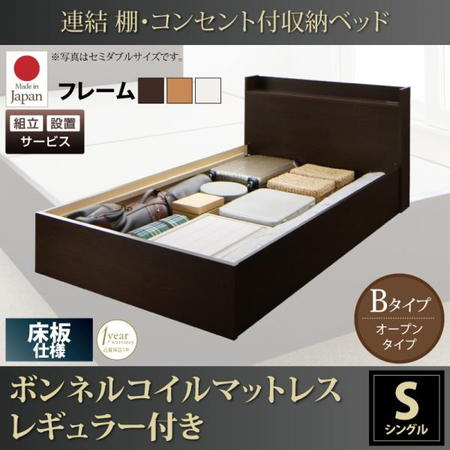 組立設置 連結 棚・コンセント付収納ベッド Ernesti エルネスティ ボンネルコイルマットレスレギュラー付き 床板 Bタイプ シングル
