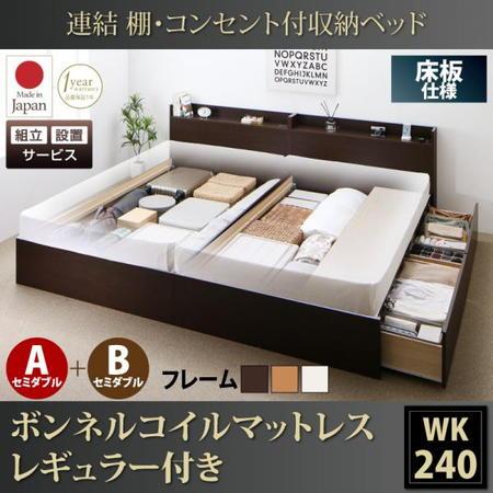 組立設置 連結 棚・コンセント付収納ベッド Ernesti エルネスティ ボンネルコイルマットレスレギュラー付き 床板 A+Bタイプ ワイドK240(SD×2)