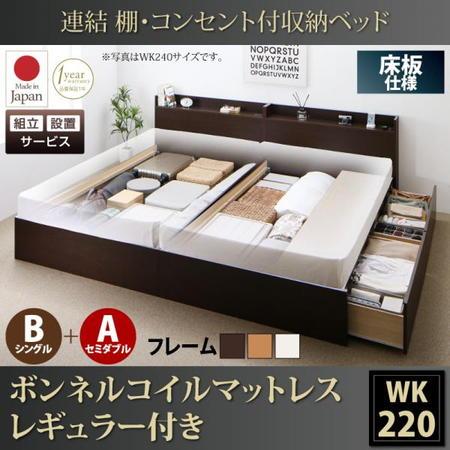 組立設置 連結 棚・コンセント付収納ベッド Ernesti エルネスティ ボンネルコイルマットレスレギュラー付き 床板 B(S)+A(SD)タイプ ワイドK220(S+SD)