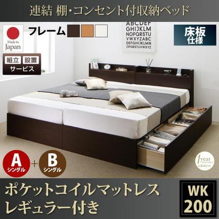 組立設置 連結 棚・コンセント付収納ベッド Ernesti エルネスティ ポケットコイルマットレスレギュラー付き 床板 A+Bタイプ ワイドK200(S×2)
