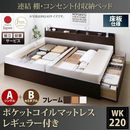 組立設置 連結 棚・コンセント付収納ベッド Ernesti エルネスティ ポケットコイルマットレスレギュラー付き 床板 A(S)+B(SD)タイプ ワイドK220(S+SD)