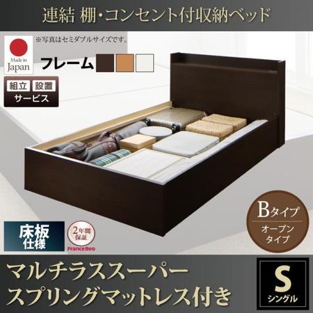 組立設置 連結 棚・コンセント付収納ベッド Ernesti エルネスティ マルチラススーパースプリングマットレス付き 床板 Bタイプ シングル