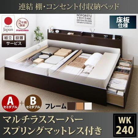 組立設置 連結 棚・コンセント付収納ベッド Ernesti エルネスティ マルチラススーパースプリングマットレス付き 床板 A+Bタイプ ワイドK240(SD×2)