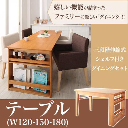 ディナックス ダイニングテーブル W120-180