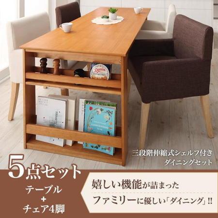 ディナックス 5点セット(テーブル+チェア4脚) W120-180