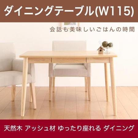 イートウィズ ダイニングテーブル W115