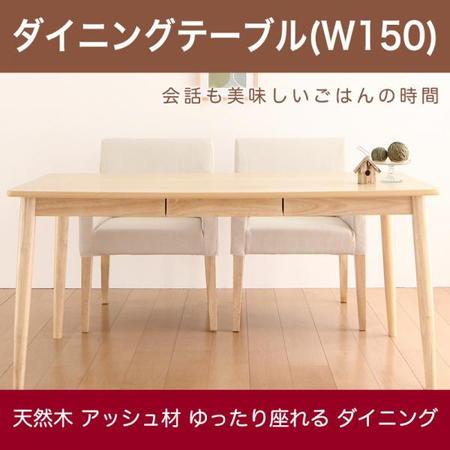 イートウィズ ダイニングテーブル W150