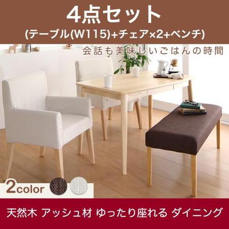 イートウィズ 4点セット(テーブル+チェア2脚+ベンチ1脚) W115