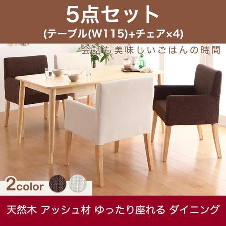 イートウィズ 5点セット(テーブル+チェア4脚) W115