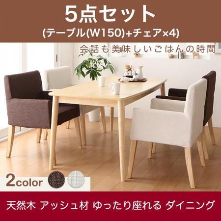 イートウィズ 5点セット(テーブル+チェア4脚) W150