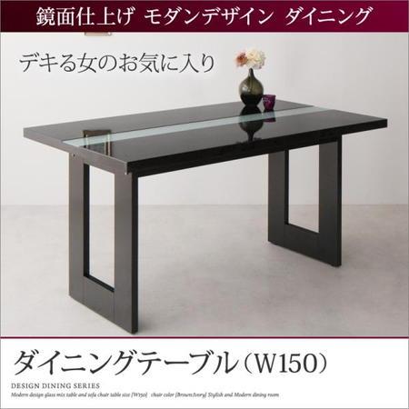 カルメン ダイニングテーブル W150