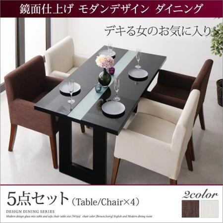 カルメン 5点セット(テーブル+チェア4脚) W150