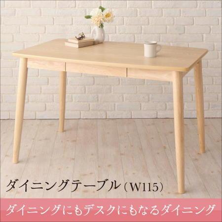 マイシュガー ダイニングテーブル W115