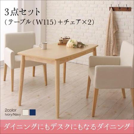 マイシュガー 3点セット(テーブル+チェア2脚) W115