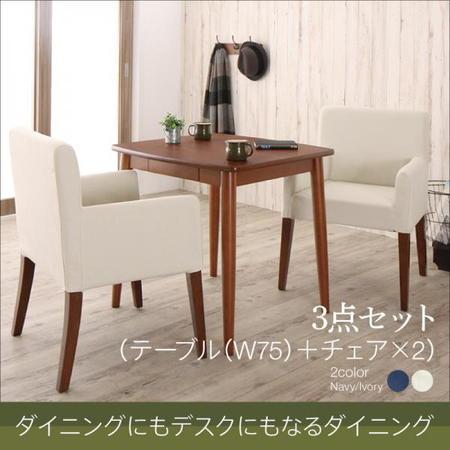 マイスパイス 3点セット(テーブル+チェア2脚) W75