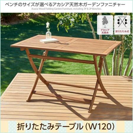 アカシア天然木ガーデンファニチャー Efica エフィカ テーブル W120