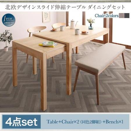 SORA ソラ 4点セット(テーブル+チェア2脚+ベンチ1脚) W135-235