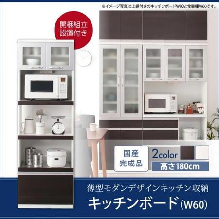 組立設置 奥行41cm 薄型 モダンデザインキッチン収納 Sfida スフィーダ キッチンボード W60