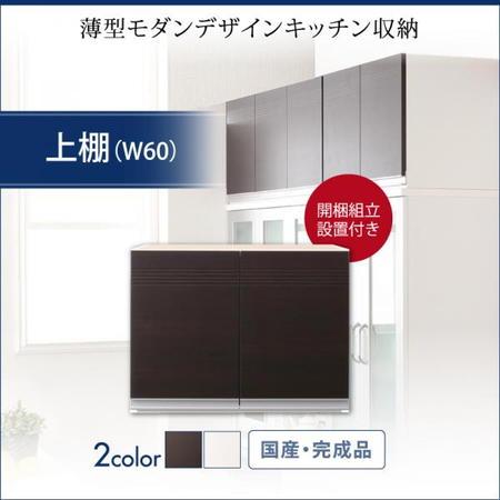 組立設置 奥行41cm 薄型 モダンデザインキッチン収納 Sfida スフィーダ 上棚 W60