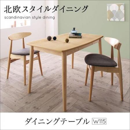 ローレル ダイニングテーブル W115