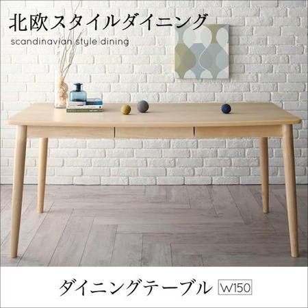 ローレル ダイニングテーブル W150