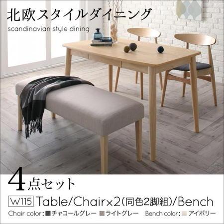 ローレル 4点セット(テーブル+チェア2脚+ベンチ1脚) W115