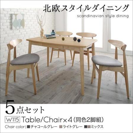 ローレル 5点セット(テーブル+チェア4脚) W115