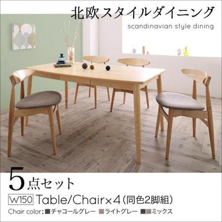 ローレル 5点セット(テーブル+チェア4脚) W150