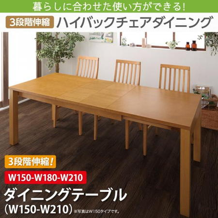 Costa コスタ ダイニングテーブル W150-210