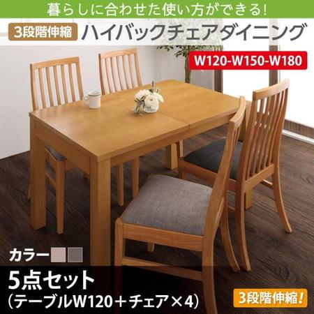 Costa コスタ 5点セット(テーブル+チェア4脚) W120-180