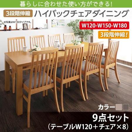 Costa コスタ 9点セット(テーブル+チェア8脚) W120-180