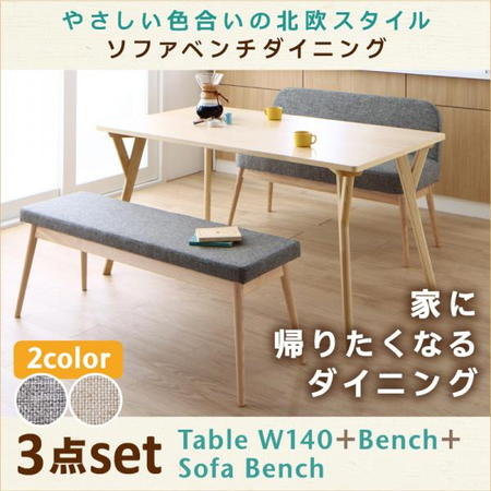 ダイニング Peony ピアニー 3点セット(テーブル+ベンチ1脚+ソファベンチ1脚) W140