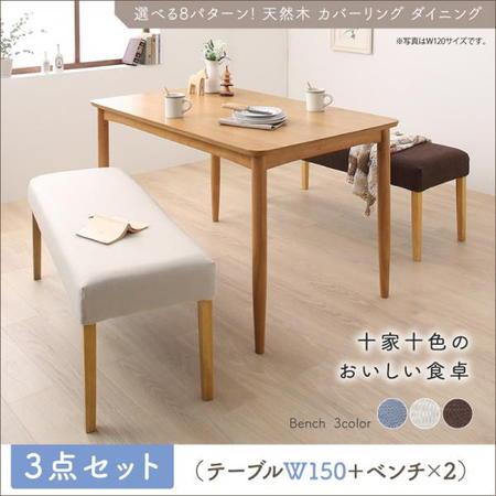 Queentet クインテッド 3点セット(テーブル+ベンチ2脚) W150