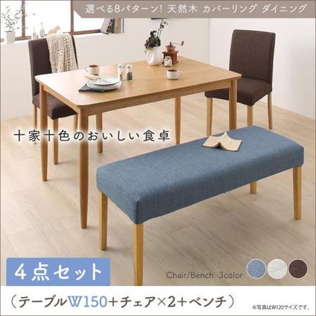 Queentet クインテッド 4点セット(テーブル+チェア2脚+ベンチ1脚) W150
