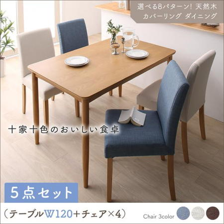 Queentet クインテッド 5点セット(テーブル+チェア4脚) W120