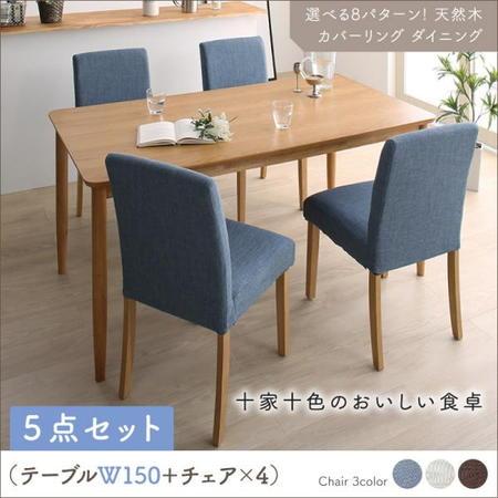 Queentet クインテッド 5点セット(テーブル+チェア4脚) W150