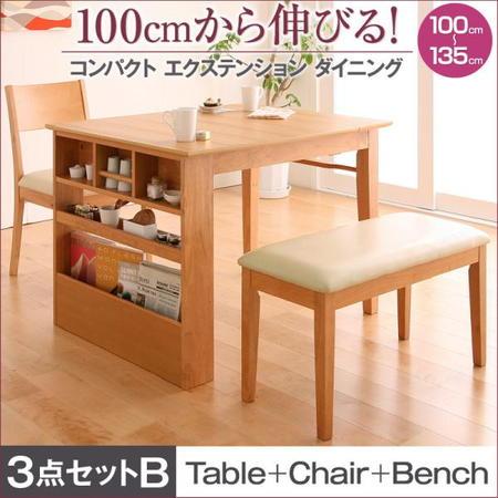 popon ポポン 3点セット(テーブル+チェア1脚+ベンチ1脚) W100-135