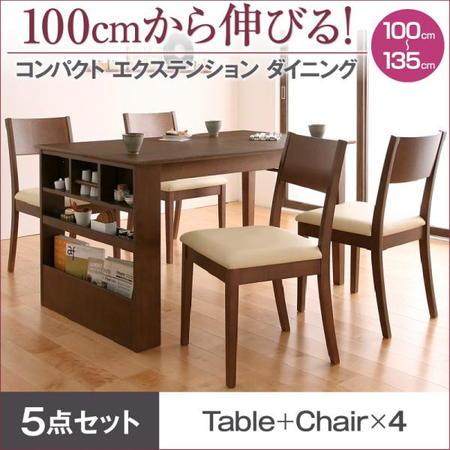 popon ポポン 5点セット(テーブル+チェア4脚) W100-135