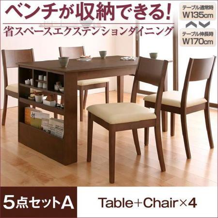 flein フラン 5点セット(テーブル+チェア4脚) W135-170